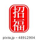 招福 ハンコ スタンプ 48912904
