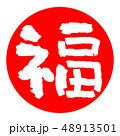 福 ハンコ スタンプ 48913501