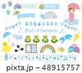 梅雨 雨 カエル セット2 48915757