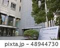 東京歯科大学 48944730