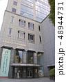 東京歯科大学 48944731
