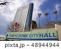 東京ドームホテル 48944944