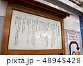 水道橋駅 48945428