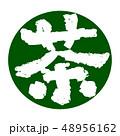 お茶 マーク アイコン 48956162