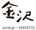 金沢 筆文字 48958732