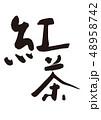 紅茶 筆文字 毛筆のイラスト 48958742