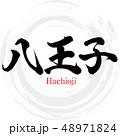 八王子市・Hachioji(筆文字・手書き) 48971824