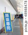 福岡空港のタクシー降車場 48988478