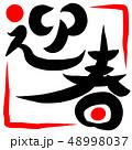 筆文字 書道 迎春のイラスト 48998037