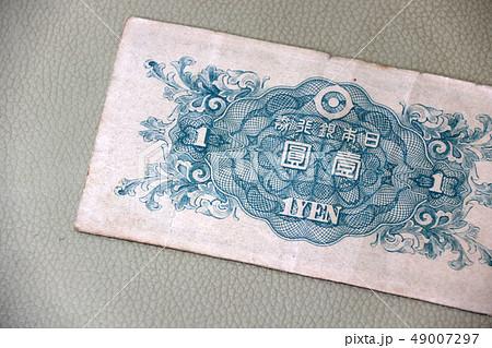 一円札  49007297
