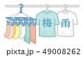洗濯物 「梅雨」 49008262