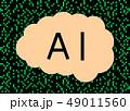 人工知能 イラスト 49011560