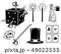 娯楽 エンターテイメント エンターテインメントのイラスト 49022533