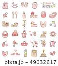 ベビー 素材集 セット ピンク系 49032617