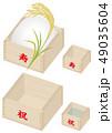 ベクター イラスト デザイン ai eps 升 米 酒 稲穂 寿 祝 秋 計量 行事 日本 和 伝統 49035604