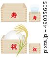 ベクター イラスト デザイン ai eps 升 米 酒 稲穂 寿 祝 秋 計量 行事 日本 和 伝統 49035605