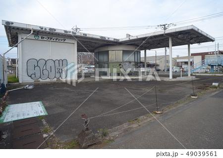 廃業した街のガソリンスタンド 49039561