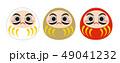 だるま 達磨 縁起物のイラスト 49041232