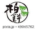 柏餅 筆文字 和菓子のイラスト 49045762