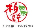 柏餅 筆文字 和菓子のイラスト 49045763