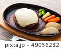 チーズハンバーグ 49056232