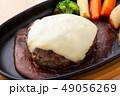 チーズハンバーグ 49056269