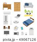 新生活 家具 家電 イラスト セット 49067126