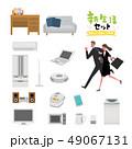 新生活 家電 家具 イラスト セット 49067131