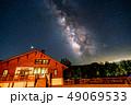 乗鞍高原 星空 天の川 【長野県】 49069533