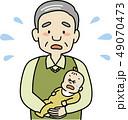 おじいさんと孫(泣き) 49070473