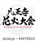 八王子花火大会・Hachioji Fireworks Festival(筆文字・手書き) 49076822