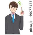 スーツ 男性 就活 アニメタッチ 49077125