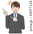 スーツ 男性 就活 アニメタッチ 49077126