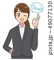 スーツ 女性 就活のイラスト 49077130