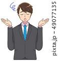 スーツ 男性 就活 アニメタッチ 49077135