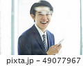 男性 ビジネス ビジネスマンの写真 49077967