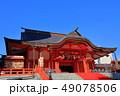 新宿 花園神社 49078506