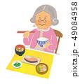 食べる 食事 老人のイラスト 49084958