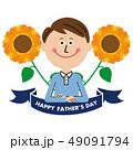 父の日 パパとひまわり 49091794