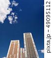 タワーマンション タワマン マンションの写真 49095112