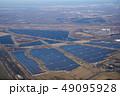 上空から見た苫東安平ソーラーパーク 49095928