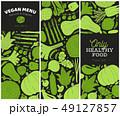 ベジタブル 野菜 ベクトルのイラスト 49127857