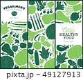 ベジタブル 野菜 ベクトルのイラスト 49127913