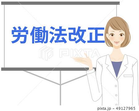 産業医 雇用 労働について解説する医者 先生 49127965
