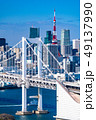 都市 都会 アジアの写真 49137990