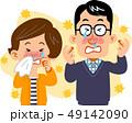 花粉症 夫婦 アレルギーのイラスト 49142090