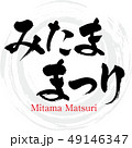 みたままつり・Mitama Matsuri(筆文字・手書き) 49146347