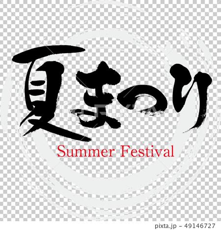 夏まつり・Summer Festival(筆文字・手書き) 49146727