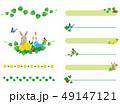 春 動物と自然のフレーム素材 49147121