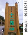 白神山地 津軽国定公園 十二湖185 入口 49148064